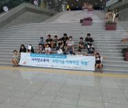 한국교통대학 협찬 한국잡월드 직업체험교육 참석